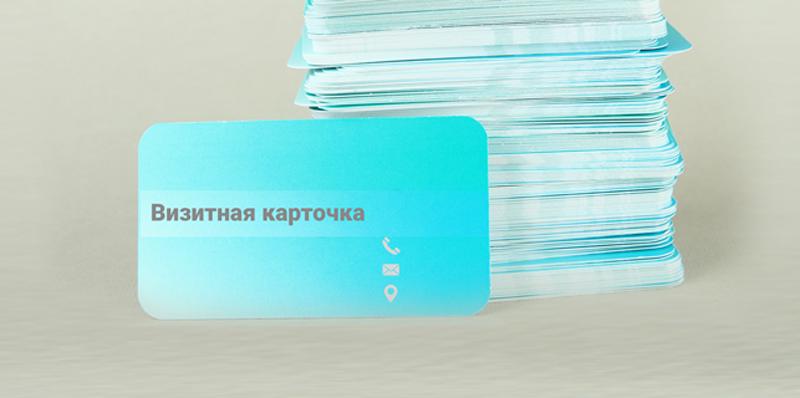 юридические консультации визитки