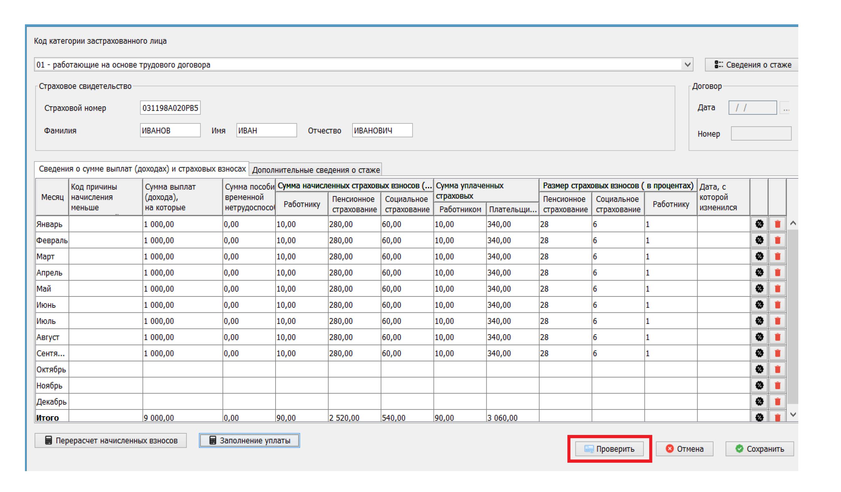 Как в программе «Ввод ДПУ» можно проверить соответствие форм ПУ-3 и ПУ-2