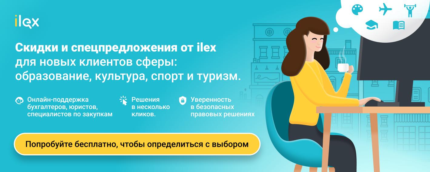 Ilex banner desktop